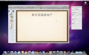 Keynote创建和编辑表格