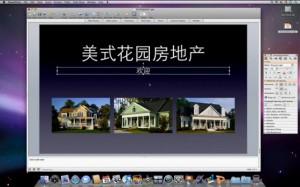 Keynote与PowerPoint用户实现共享